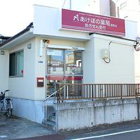 あけぼの薬局 長町店の写真