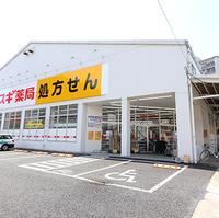 スギ薬局 三芳町店の写真