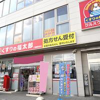 くすりの福太郎 八潮駅前店の写真