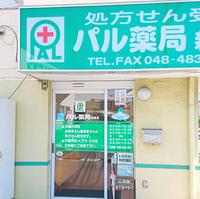 パル薬局 新座店の写真