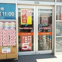 新生堂薬局 土井店の写真