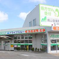 南山堂薬局 龍ヶ崎店の写真