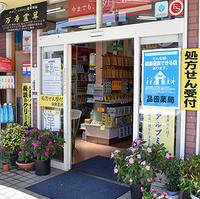 品田薬局の写真