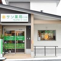 サン薬局 仁川店の写真