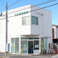 大沢調剤薬局 西支店の写真