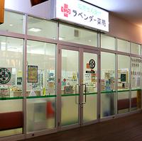 ラベンダー薬局 フォレオ博多店の写真