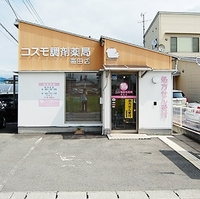 コスモファーマ薬局 コスモ調剤薬局 高田店の写真