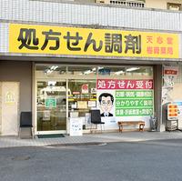 天心堂梅崎薬局の写真