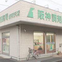 阪神調剤薬局 新所沢店の写真