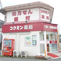 コクミン 薬局 宝塚第一病院前店の写真