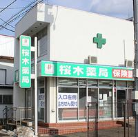 桜木薬局の写真