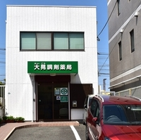 大晃調剤薬局の写真