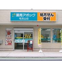 薬局・アポック 毛呂山店の写真