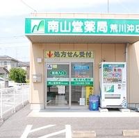南山堂薬局 荒川沖店の写真