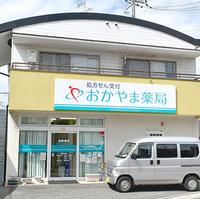 おかやま薬局 高島店の写真