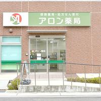 アロン薬局 松原団地駅前店の写真