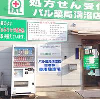 パル薬局 溝沼店の写真