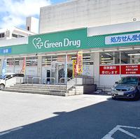 大賀薬局 グリーンドラッグ 与儀店の写真