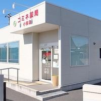 コミネ薬局 小俣店の写真