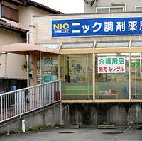 ニック調剤薬局穂波店の写真