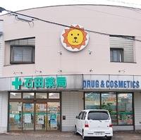 石田薬局本店の写真