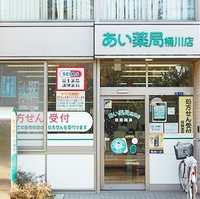 富士薬品 セイムス桶川若宮薬局の写真