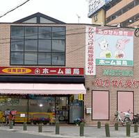 有限会社ホーム薬局 堺店の写真