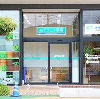 そうごう薬局 ららぽーと富士見店の写真