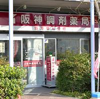 阪神調剤薬局 向洋町店の写真