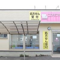 コスモファーマ薬局 城山店の写真