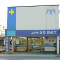 あやめ薬局駅前店の写真