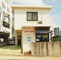 くまのみ薬局の写真