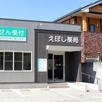 えぼし薬局 宮内店の写真