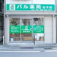 パル薬局 白子店の写真