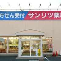 サンリツ薬局水戸桜の郷店の写真