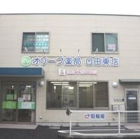 エスマイル薬局 オリーブ薬局口田東店の写真