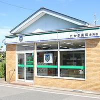 たかぎ薬局赤井店の写真