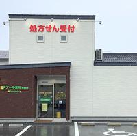 アール薬局 東福原店の写真