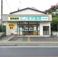 ピノキオ薬局 烏山店の写真