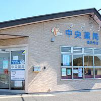 中央薬局 国分寺店の写真