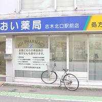 あおい薬局志木北口駅前店の写真
