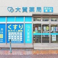 大賀薬局調剤 竹下駅前店の写真