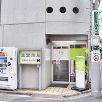 恵愛 薬局の写真