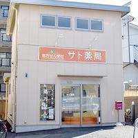 サト薬局狭山店の写真