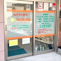 つばめ薬局の写真