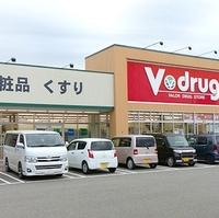V・drug 中曽根薬局の写真