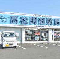 日本メディカル NMS高松調剤薬局 駅側店の写真