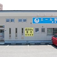 コスモファーマ薬局 エール薬局 駅東口店の写真