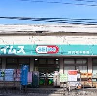 ドラッグセイムス 所沢松井薬局の写真