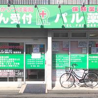 パル薬局 鶴瀬西店の写真